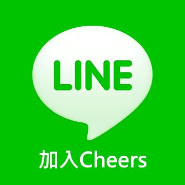 加入Cheers