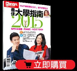2015最佳大學指南