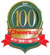 《Cheers》雜誌2015年新世代最嚮往企業調查Top100
